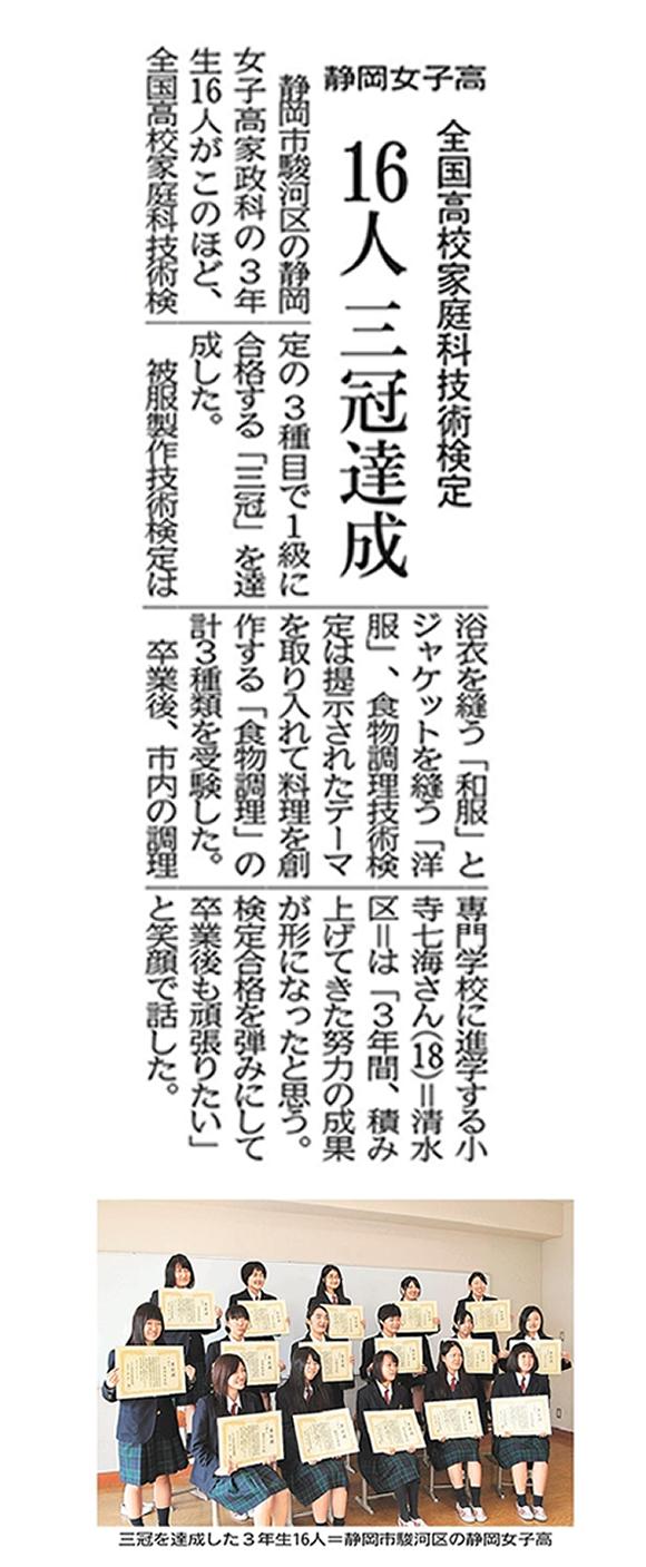 新聞報道(静岡新聞社提供)