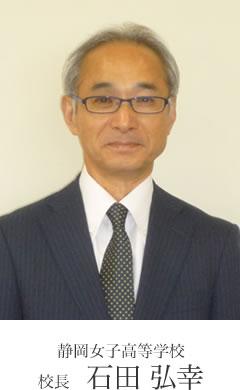 静岡女子高等学校校長 石田 弘幸